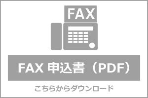 FAX でのお申し込みフォーム