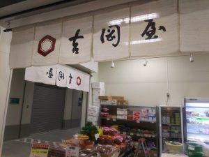 豊洲市場店
